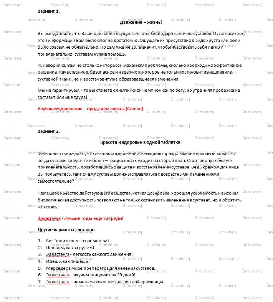 Текст для брошюры препарата Элластэнга + слоганы