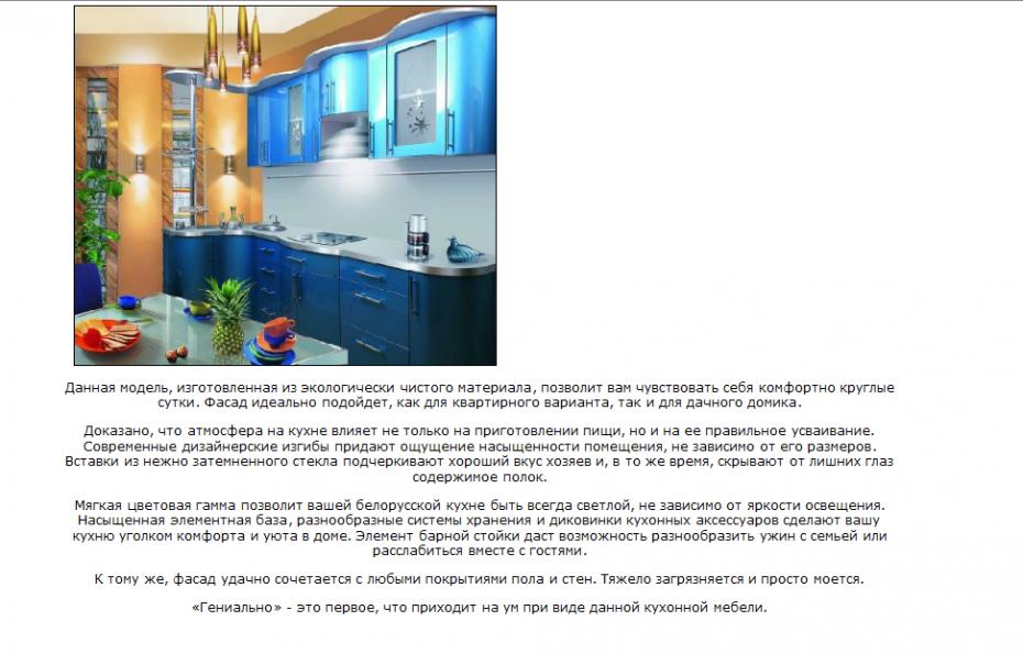 Заказать тексты для интернет-магазина: описание кухни