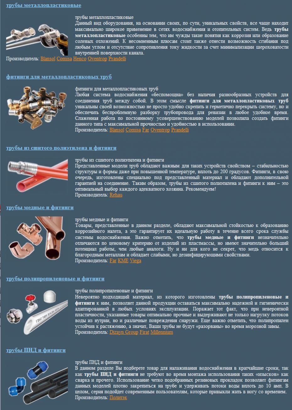 Описание товара на заказ: трубы