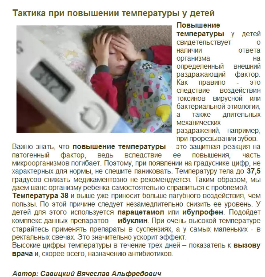 Seo-копирайтинг на заказ: тактика при повышении температуры у детей
