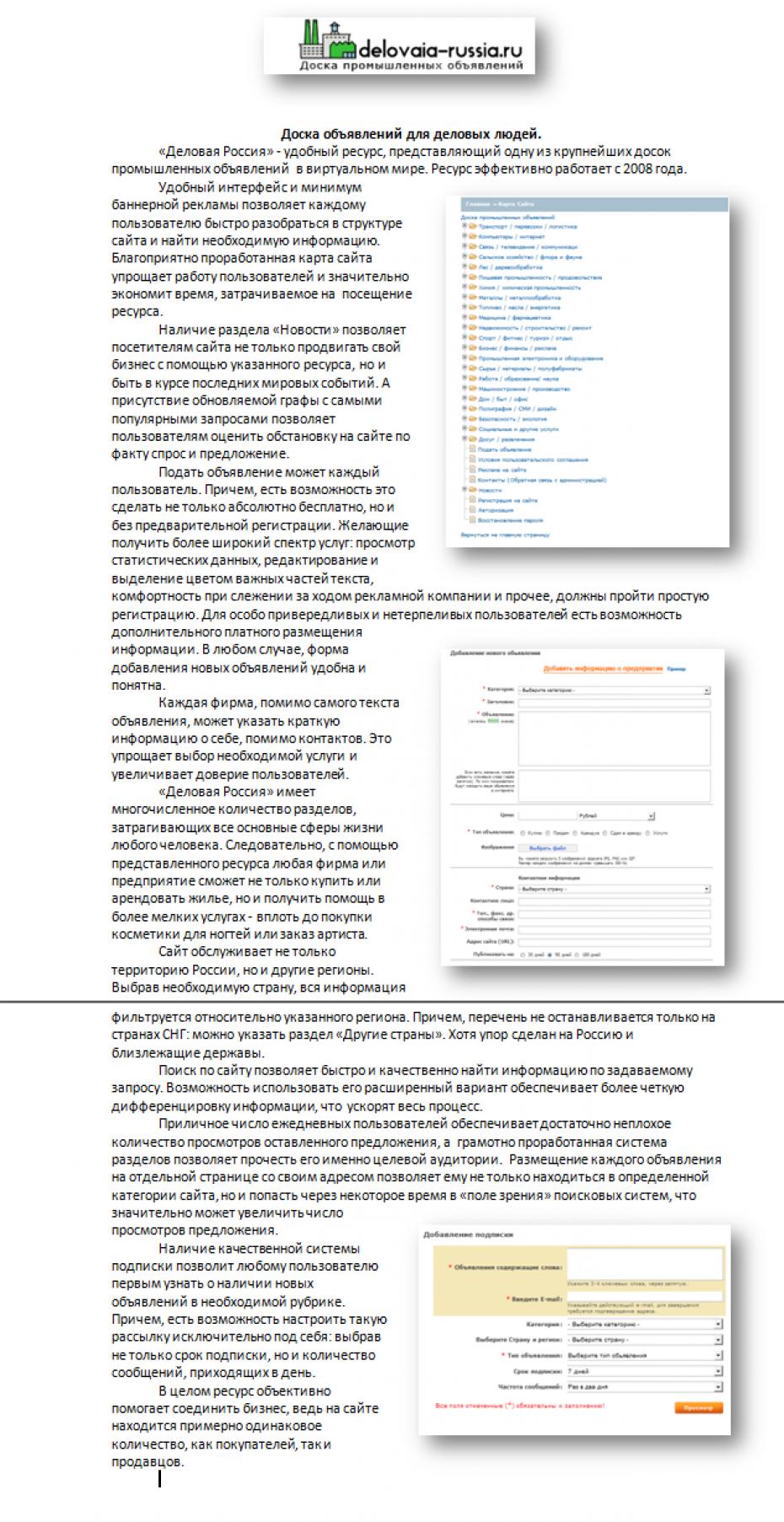 Копирайтинг на заказ: описание сайта для Википедии