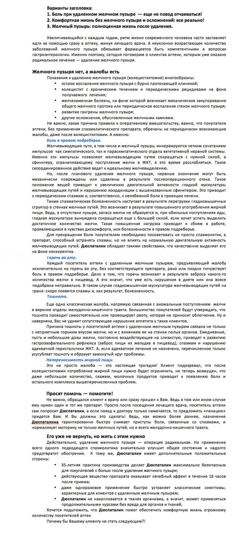 Легкая продающая статья о препарате Дюспаталин