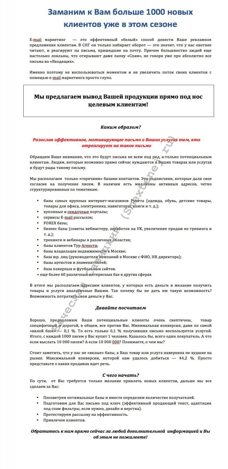 Коммерческое предложение на заказ: е-мейл маркетинг