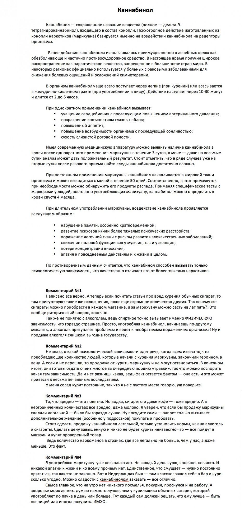 Копирайтинг для форума: медицинский пост и комменты