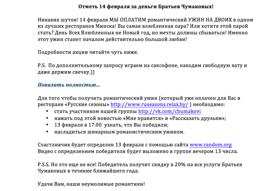 Копирайтинг для вконтакте: конкурс