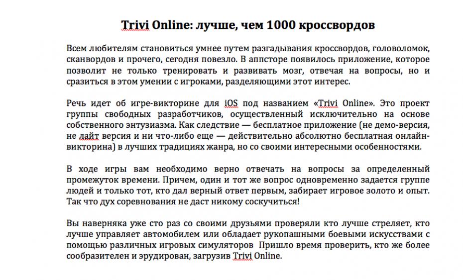 Новости на заказ: онлайн-викторина