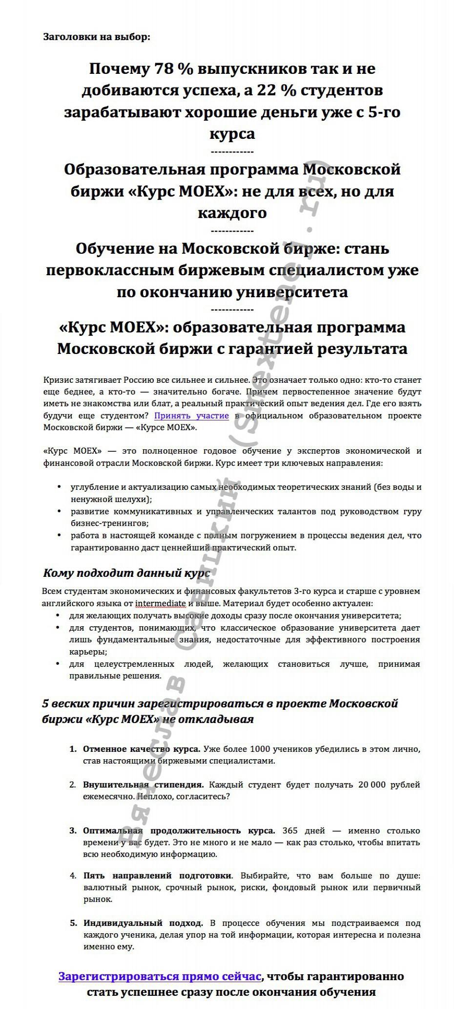 Заказать продающий текст для сайта: московская биржа