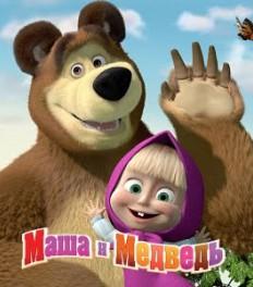Пресс-релиз на заказ: «Маша и Медведь»