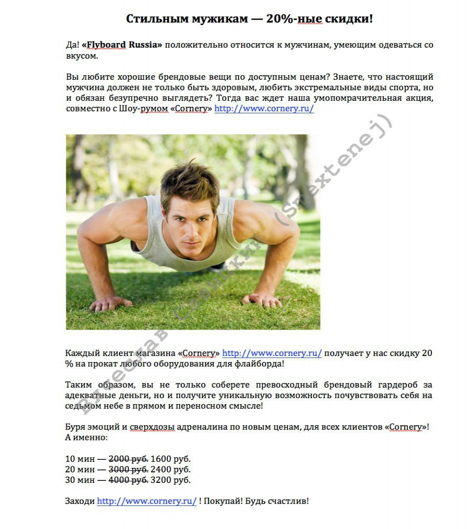 Рекламный текст: Flyboard Russia + Cornery