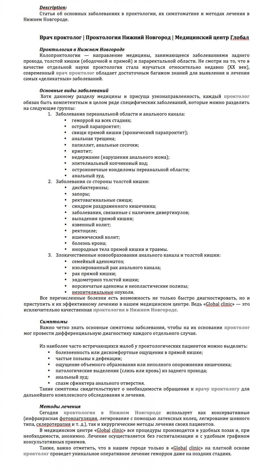 Медицинский seo-копирайтинг: врач-проктолог