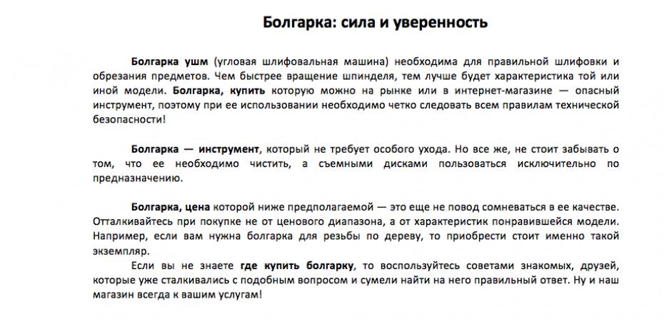 Заказать seo-текст для интернет-магазина: болгарка
