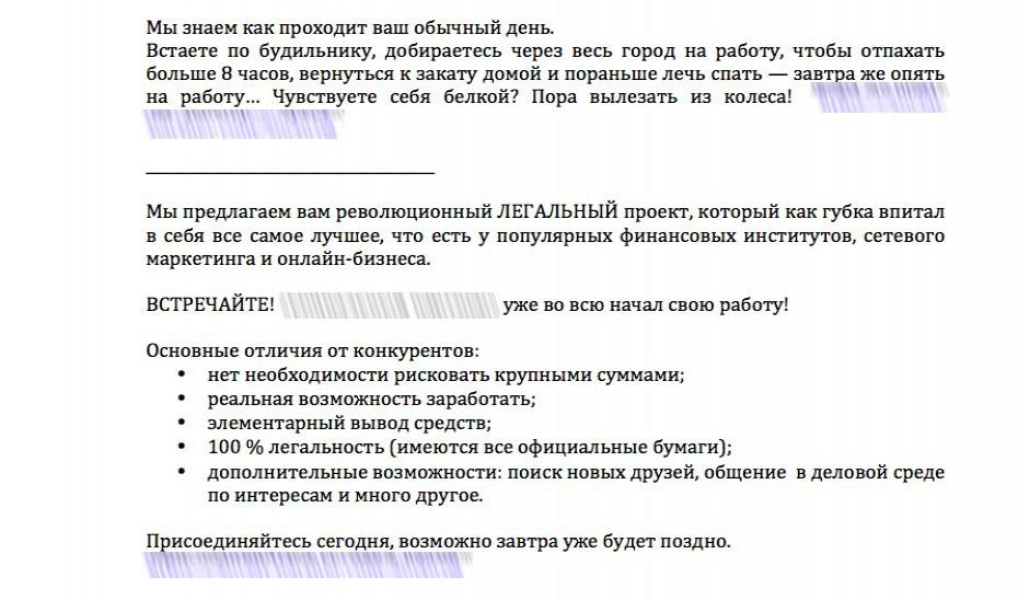 Статья на стену ВКонтакте