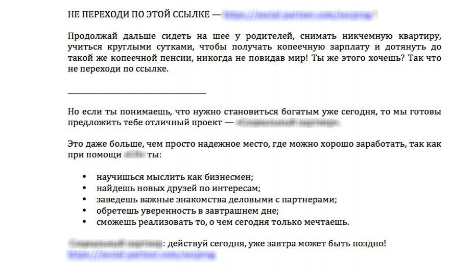 Текст для ВК о заработке