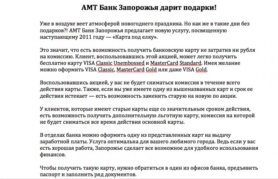 Рерайтинг новостей: АМТ Банк