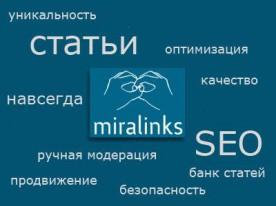 Заказать рерайтинг статей для Миралинкс